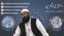 Tension or Anxiety Ki Asal Waja ll Hazrat Hakeem Mohammad Tariq Mahmood Majzoobi Chughtai