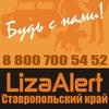 Поисковый отряд Лиза Алерт Ставропольский край