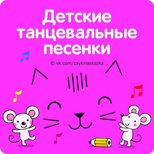 Детские танцевальные песенки