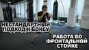 Нестандартный подход к БОКСУ Работа во ФРОНТАЛЬНОЙ Стойке