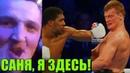 Реакция Дениса Лебедева на бой Джошуа - Поветкин