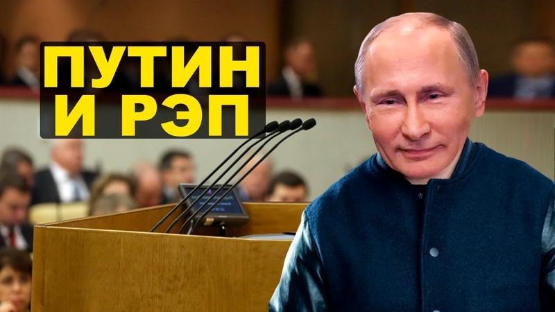 Путин про рэп и цензура в стране