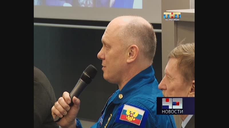 28 01 19 тнт 43 регион Встреча с космонавтом