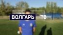 Владлен Бабаев о принципиальности матча с «Зенитом»