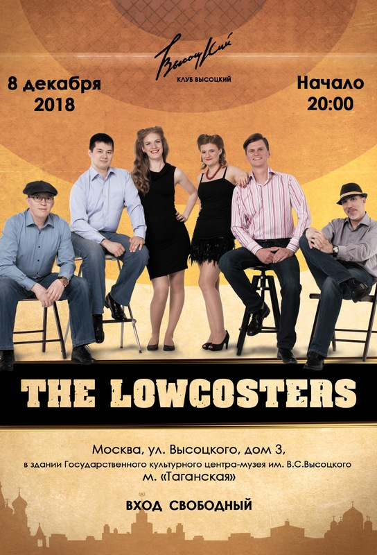 08.12 The Lowcosters в клубе Высоцкий