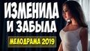 КРАСИВЫЙ СЕРИАЛ 2019!! ИЗМЕНИЛА И ЗАБЫЛА Русские мелодрамы 2019 новинки HD