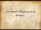 Старый Мариуполь фотографии.