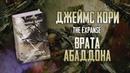 Обзор книги Врата Абаддона Дж. Кори | The Expanse (Greed71 Review)
