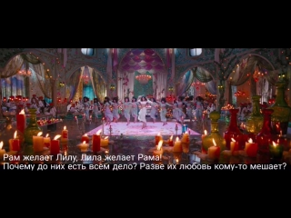 Ранвир Сингх и Приянка Чопра - Рам и Лила - Ram and Lila ( рус.суб ).