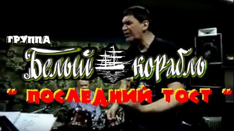группа Белый Корабль и Константин Бир - Последний Тост (live 2015)