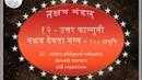 Uttra Phalguni Nakshatra Devta Ashtottarshat Vedic Mantra