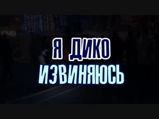 Я ДИКО ИЗВИНЯЮСЬ #4 Зимний фестиваль ФКМД