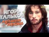 Игорь Тальков ЛУЧШИЕ ПЕСНИ Видеоальбом / 2016