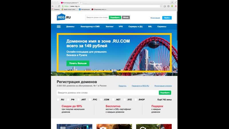 Попытки входа в личный кабинет reg.ru