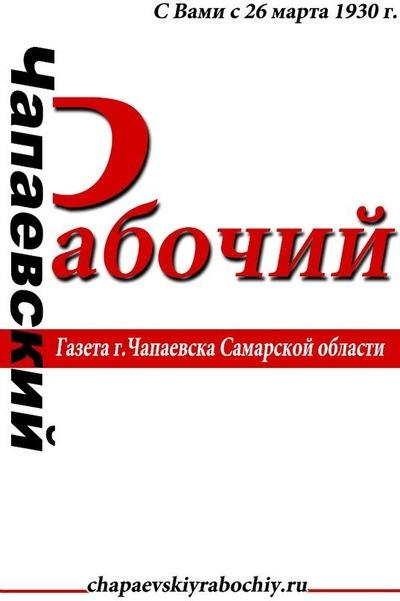 Чапаевский Рабочий, 26 марта 1930, Одесса, id201339034