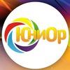 Открытый детский добровольческий форум «ЮниОр»