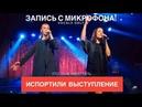 Голос с микрофона 2Маши - Босая Голый голос