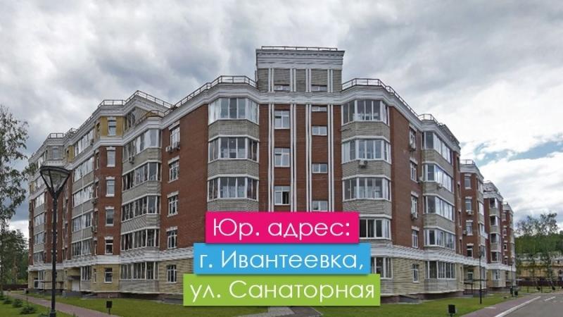 Юр. адрес: М.О., г. Ивантеевка, ул. Санаторная