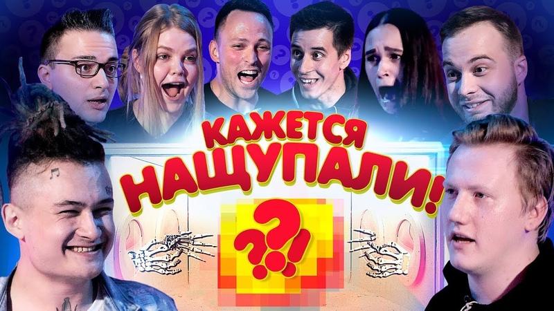 Кажется, Нащупали 1: Моргенштерн, DK, Смелая, Пязок, Гордей, Столяров, ND Prod, Козырев
