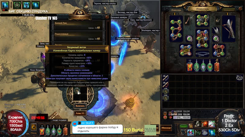 Speedrun 200 Burial for IQ 20 Map (4 Chis) 3 Sex Alch Without Influence MF Windripper TS