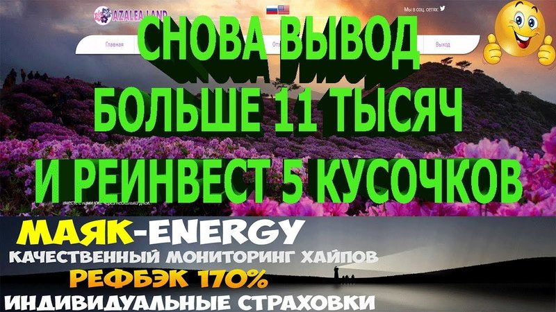 AZALEA ВЫВОД ПОЧТИ 7 КУСКОВ! РЕИНВЕСТ НА 5 КА И РЕФБЕК 170%
