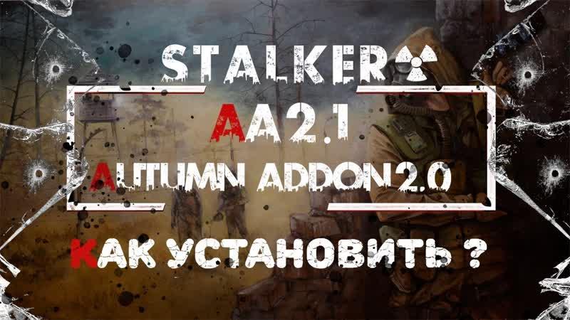 ☢ S.T.A.L.K.E.R - AA 2.1 Autumn Addon 2.0 ☢ Как Установить