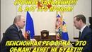 Срочная Новость! Сюрприз от Путина и Медведева ПЕНСИОННАЯ РЕФОРМА НЕ РАБОТАЕТ