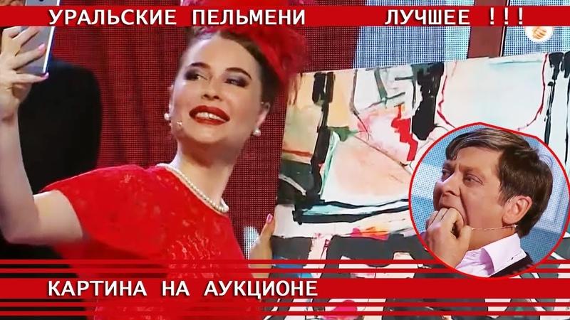 Уральские пельмени Картина на аукционе
