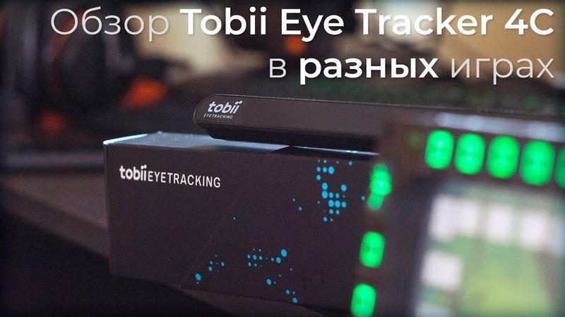 Tobii Eye Tracker 4C — Обзор в разных играх