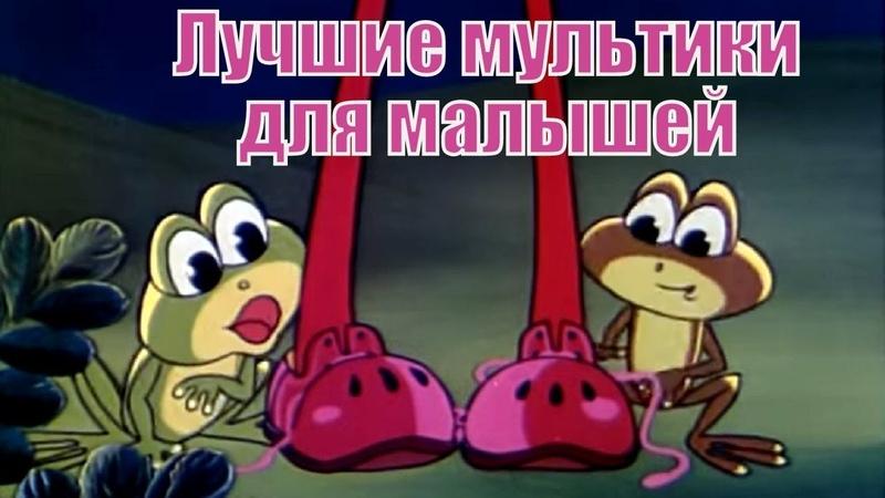 Советские мультики - сборник мультфильмов: Про мышонка, Башмачки, Тигренок в чайнике...