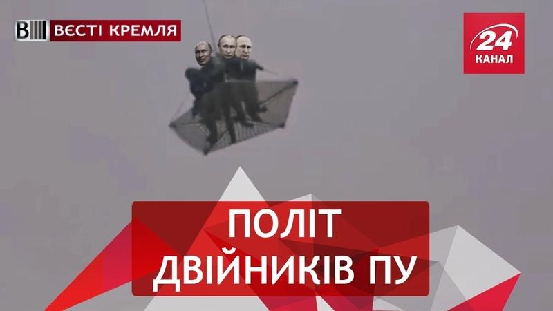 Евакуація двійників Путіна, Вєсті Кремля, 23 листопада 2018
