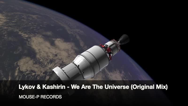 Lykov Kashirin - Lykov Kashirin - We Are The Universe (Original Mix) [VIDEO PROMO]