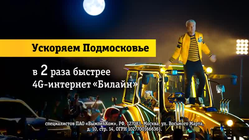 4G-интренет и Дрифт в поле - Реклама Билайн со Светлаковым