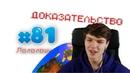 ЛОЛОЛОШКА ДОКАЗАЛ ЧТО ЗЕМЛЯ В МАЙНКРАФТЕ КРУГЛАЯ! - MOMENTS 81
