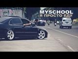 MySchool - Я просто еду