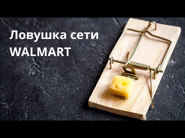 TeleTrade. Академия трейдинга Телетрейд. История корпораций.Wal-Mart