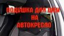 Автомобильная ортопедическая подушка для шеи на подголовник с aliexpress Шея скажет вам спасибо