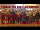 Фильмы про реальных парней Околофутбола, Эластико, Молот качество 720HD