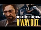 TheBrainDit ПОБЕГ ИЗ ТЮРЬМЫ ГОТОВИМ ПЛАН! - A Way Out #2