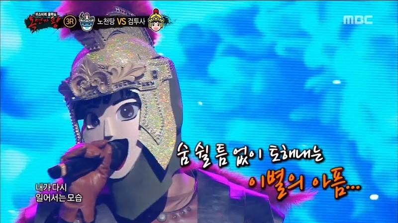 [King of masked singer] 복면가왕 - 'gladiator' 3round - Already to me 20180603