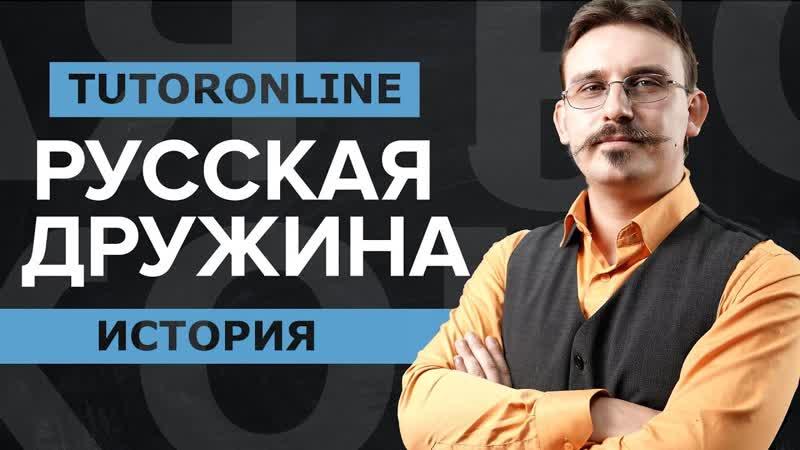 История- Русская дружина