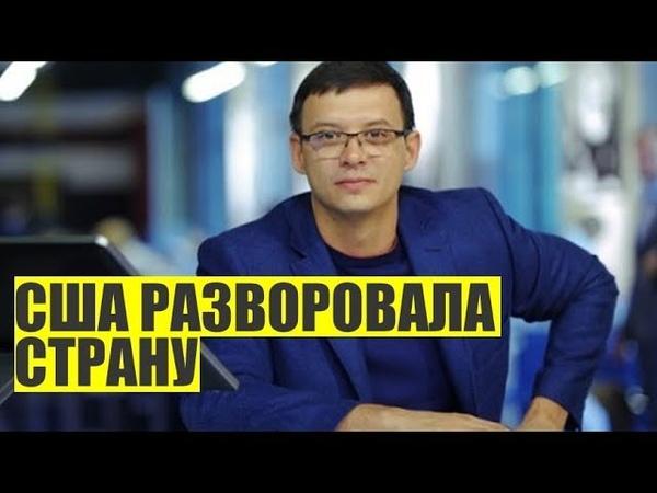 В Раде заявили, что США и ЕС «доят Украину»