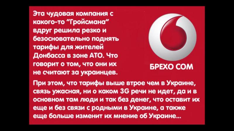 Отношение Водафона к жителям оккупированного Донбасса 2 ВатаШоу