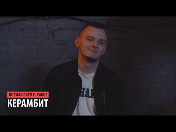 КЕРАМБИТ - Победный путь на RBL Tournament II ( main event)