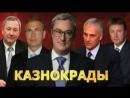 © ТВЦ. УДАР ВЛАСТЬЮ - КАЗНОКРАДЫ