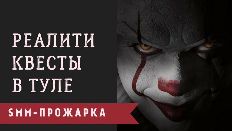 SMM прожарка реалити квесты в Туле СММ Хаб 42