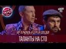 VIP Тернопіль и Сергей Соседов - Таланты на СТО Лига Смеха 2016, Четвертый полуфинал