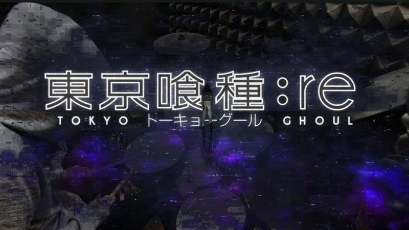【東京喰種トーキョーグールre S2 OP Full】Tokyo Ghoulre - TK from 凛として時雨 - katharsis フルを叩いてみた - Drum Cover