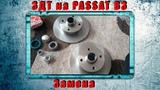 Замена тормозных дисков PASSAT B3 на китай