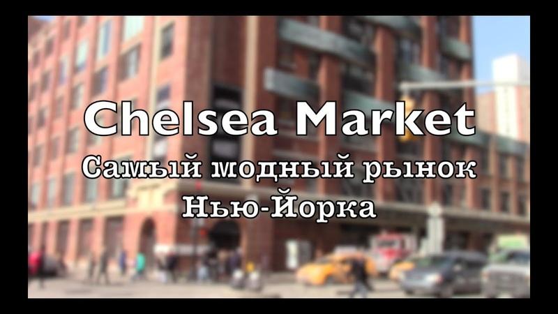 Chelsea Market - самый модный рынок Нью-Йорка